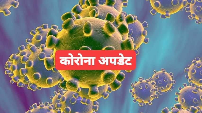भारतमा कोरोना भाइरस सङ्क्रमितको सङ्ख्या एक करोड सात लाख २० हजार भन्दा बढी