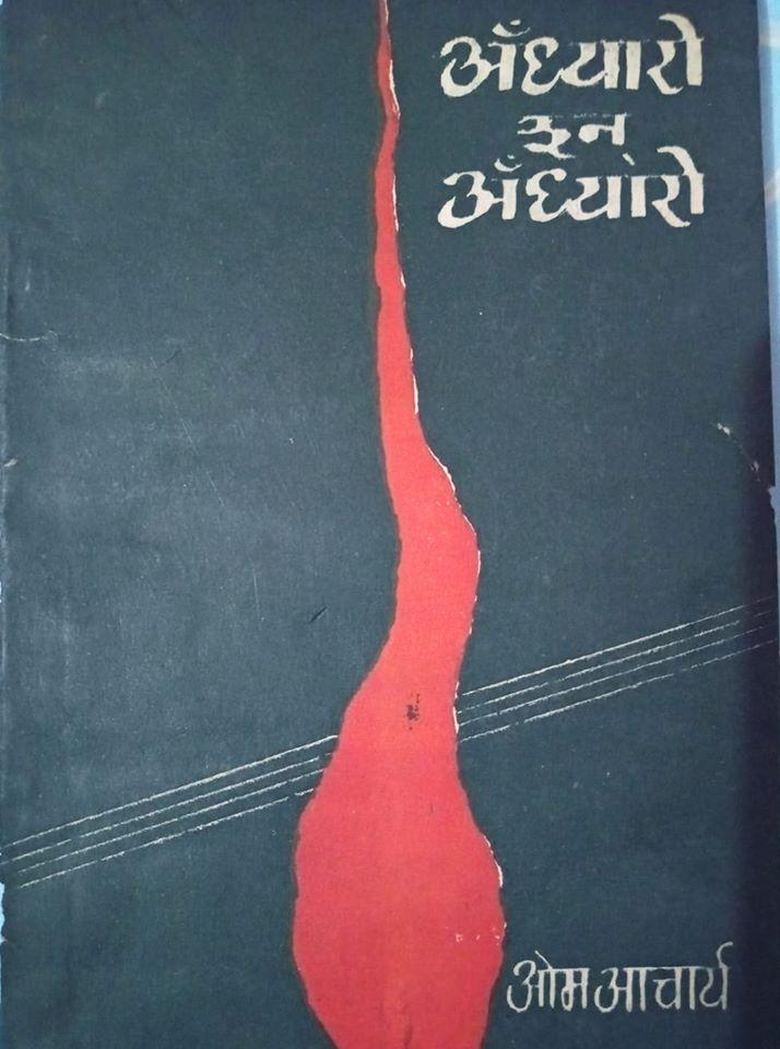 कविता : ओठ र शरिर हैन माटो